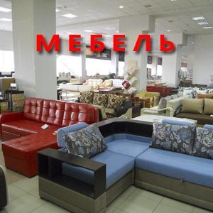 Магазины мебели Нагорска
