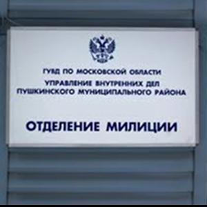 Отделения полиции Нагорска