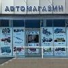 Автомагазины в Нагорске
