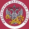 Налоговые инспекции, службы в Нагорске