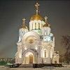 Религиозные учреждения в Нагорске